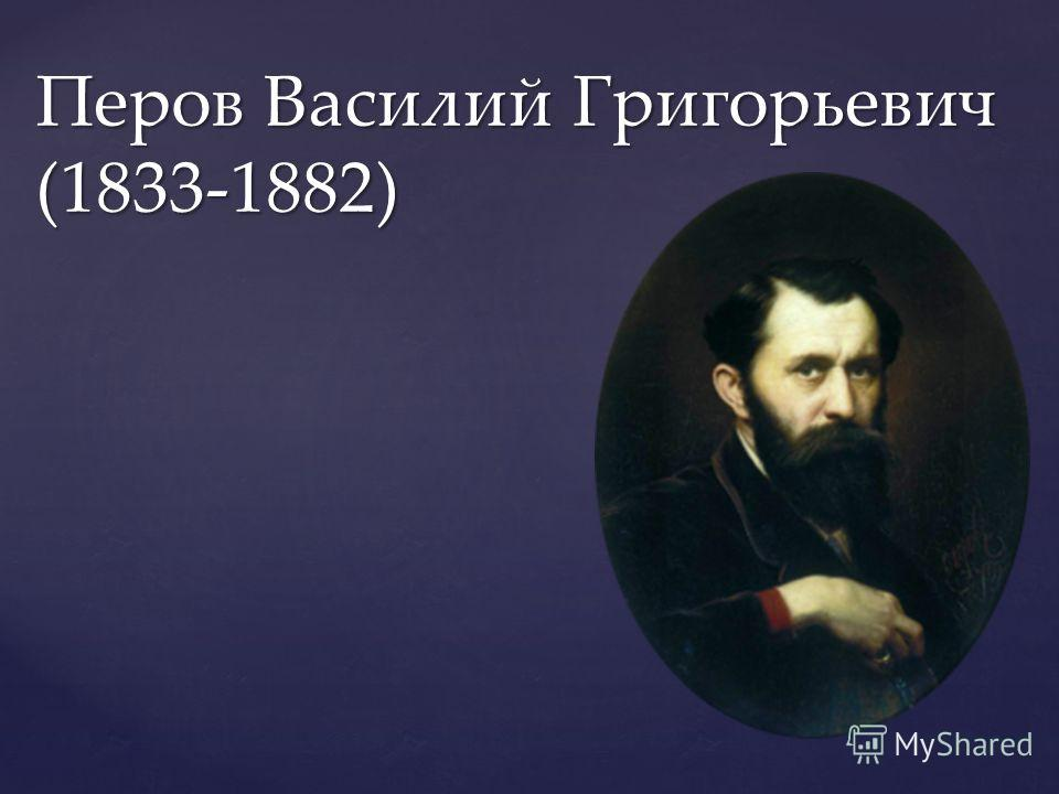 Перов Василий Григорьевич (1833-1882)