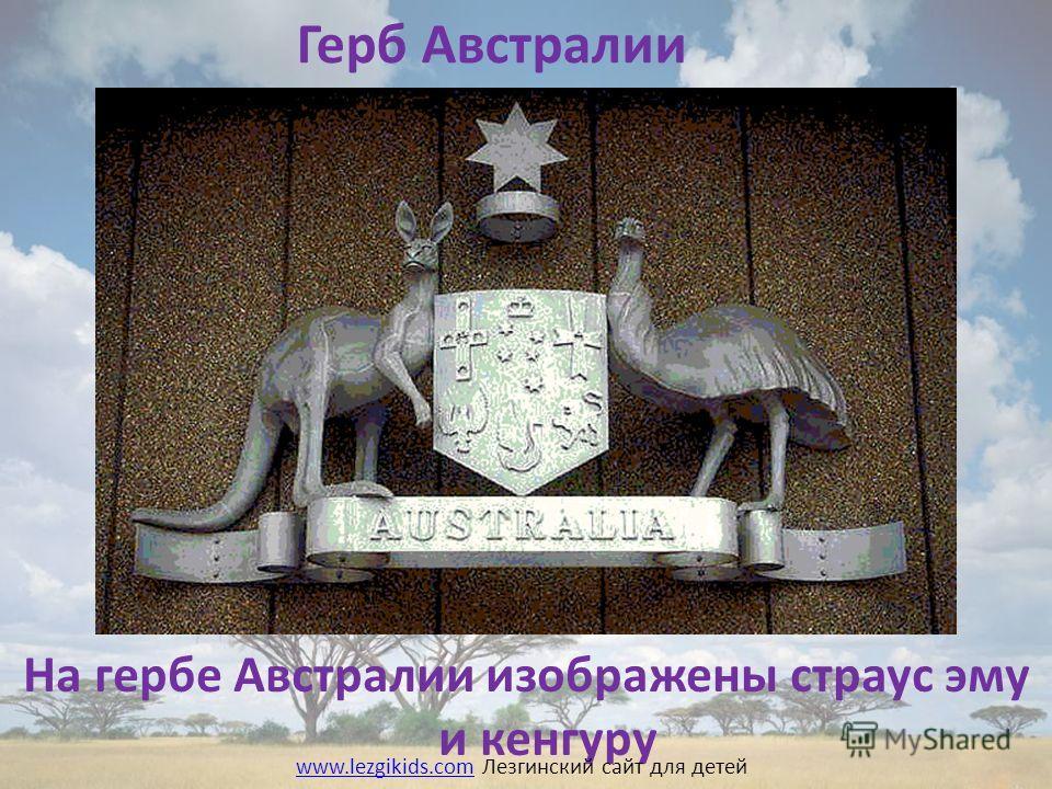 Герб Австралии На гербе Австралии изображены страус эму и кенгуру www.lezgikids.comwww.lezgikids.com Лезгинский сайт для детей