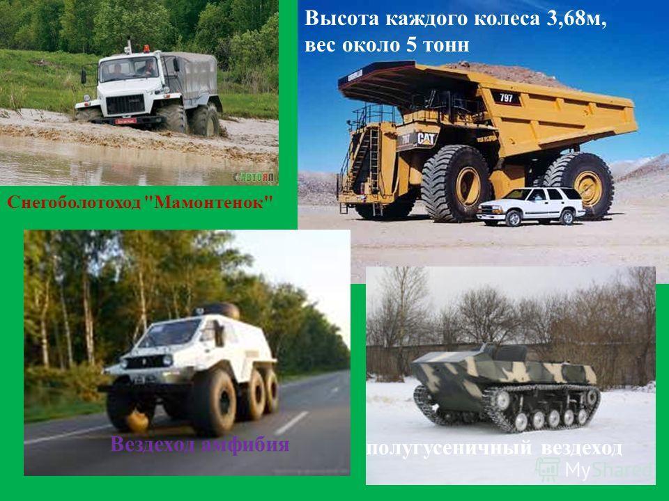 Высота каждого колеса 3,68 м, вес около 5 тонн Снегоболотоход  Мамонтенок  Вездеход амфибия полугусеничный вездеход