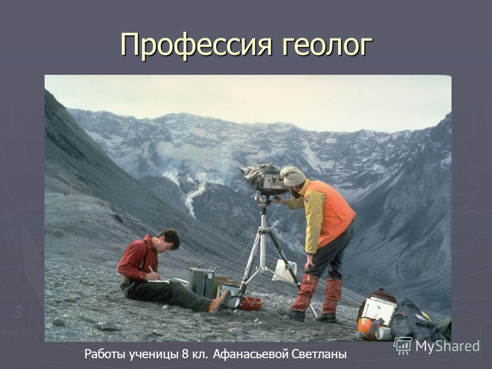 Профессия геолог Работы ученицы 8 кл. Афанасьевой Светланы