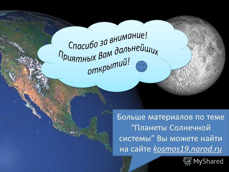 Больше материалов по теме Планеты Солнечной системы Вы можете найти на сайте kosmos19.narod.ru