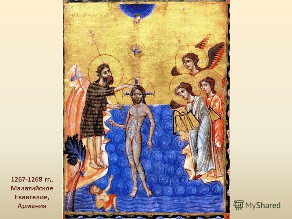 1267-1268 гг., Малатийское Евангелие, Армения