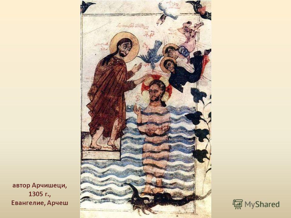 автор Арчишеци, 1305 г., Евангелие, Арчеш