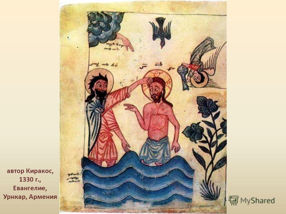 автор Киракос, 1330 г., Евангелие, Урнкар, Армения