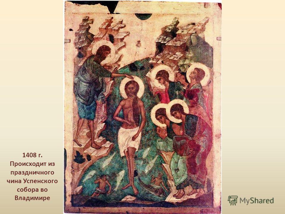 1408 г. Происходит из праздничного чина Успенского собора во Владимире