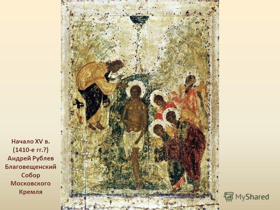 Начало XV в. (1410-е гг.?) Андрей Рублев Благовещенский Собор Московского Кремля