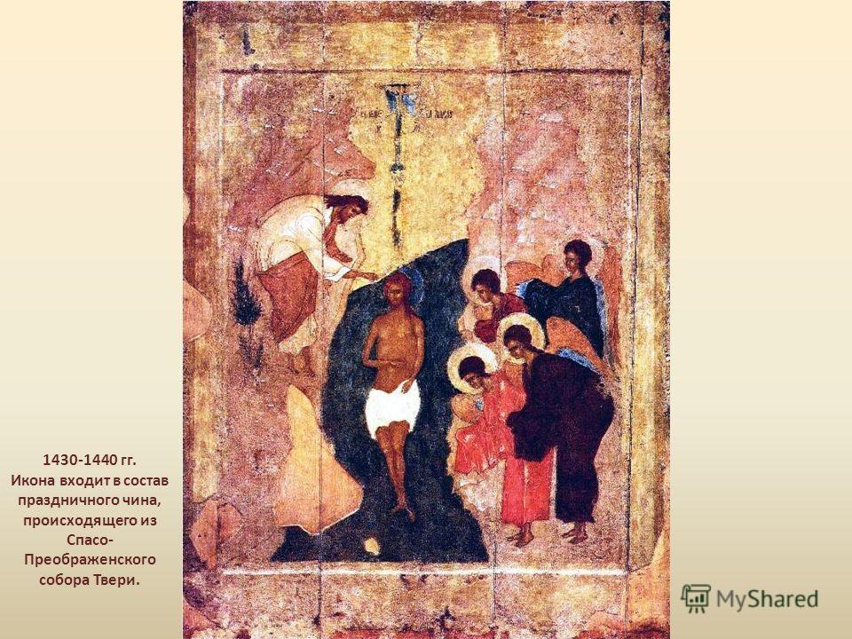 1430-1440 гг. Икона входит в состав праздничного чина, происходящего из Спасо- Преображенского собора Твери.