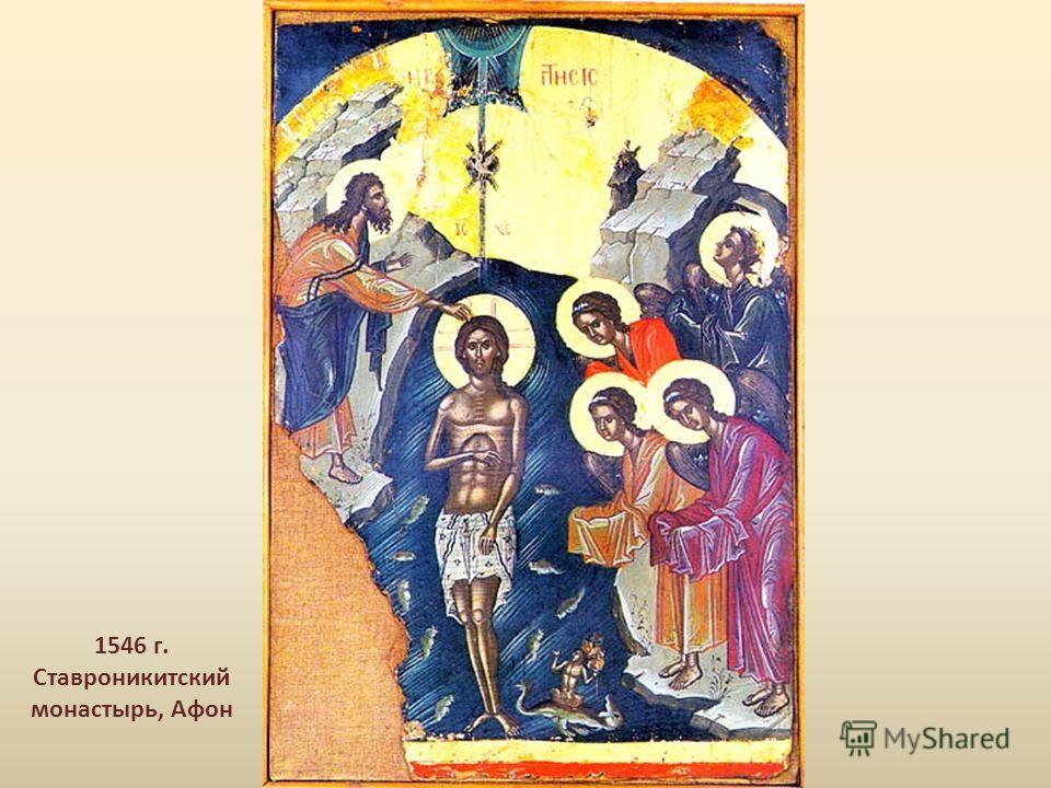 1546 г. Ставроникитский монастырь, Афон