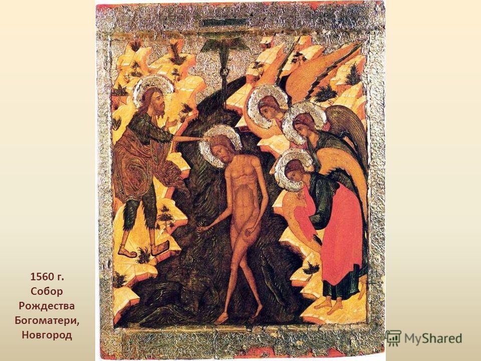 1560 г. Собор Рождества Богоматери, Новгород