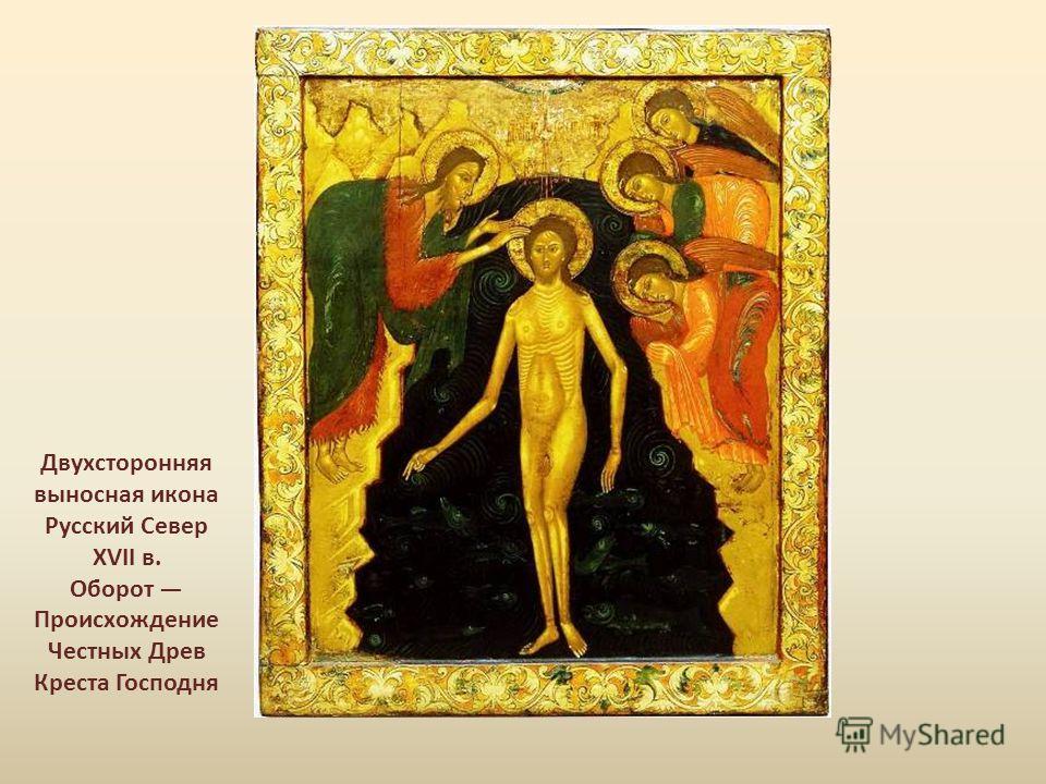 Двухсторонняя выносная икона Русский Север XVII в. Оборот Происхождение Честных Древ Креста Господня