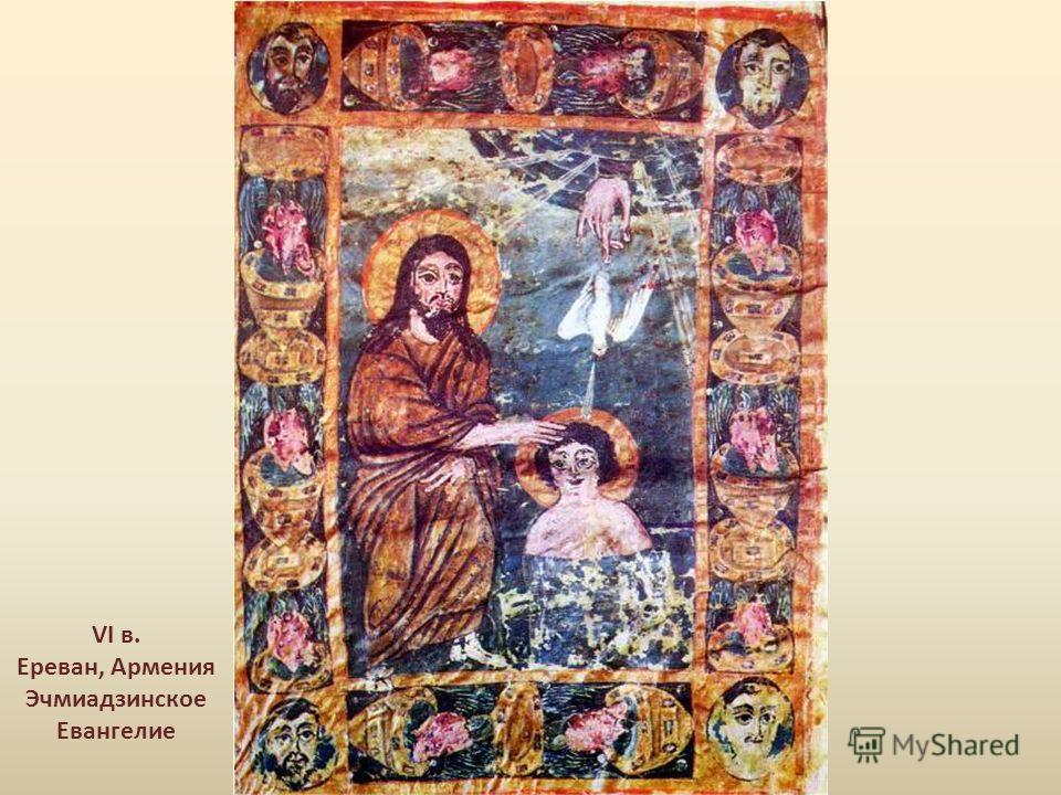 VI в. Ереван, Армения Эчмиадзинское Евангелие