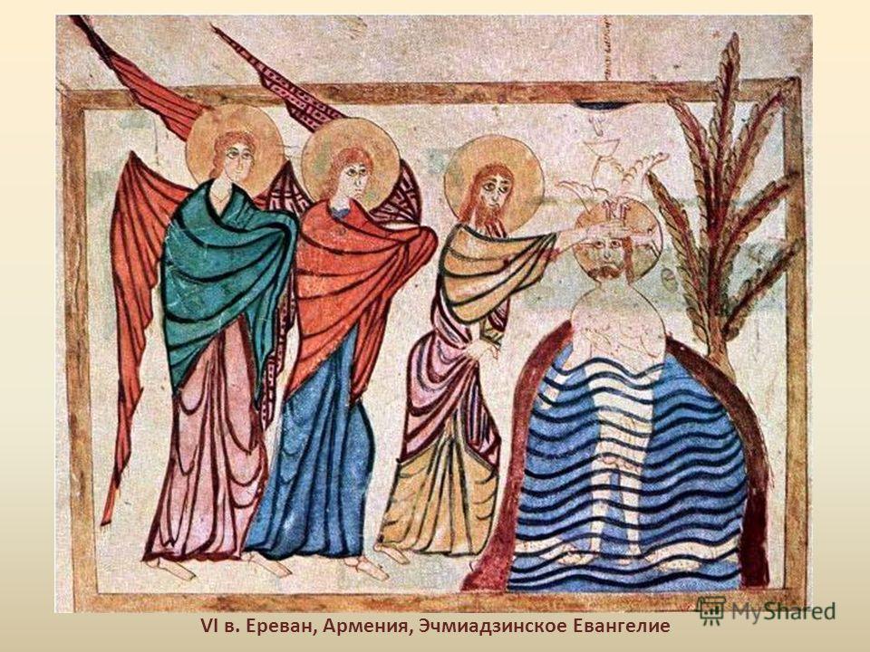 VI в. Ереван, Армения, Эчмиадзинское Евангелие