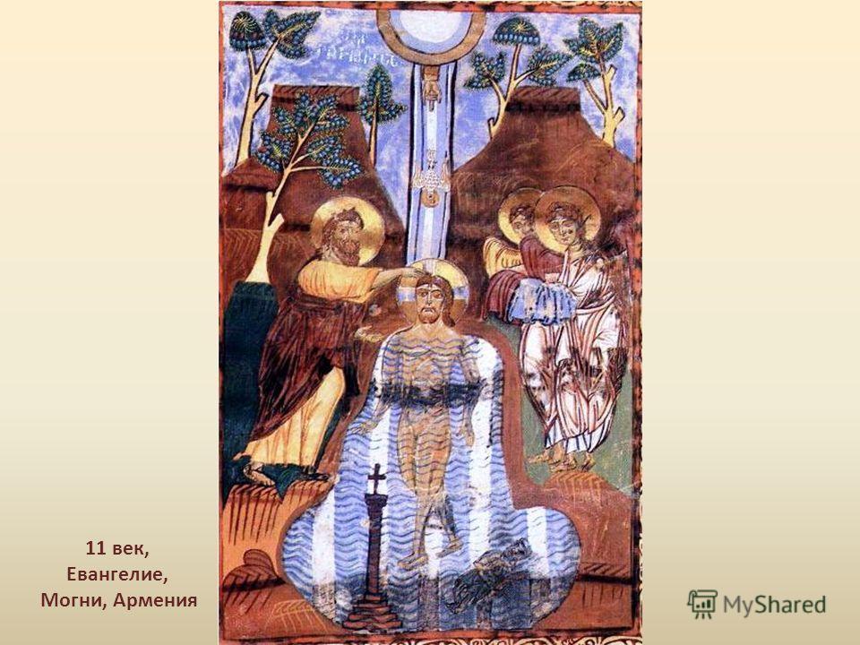 11 век, Евангелие, Могни, Армения