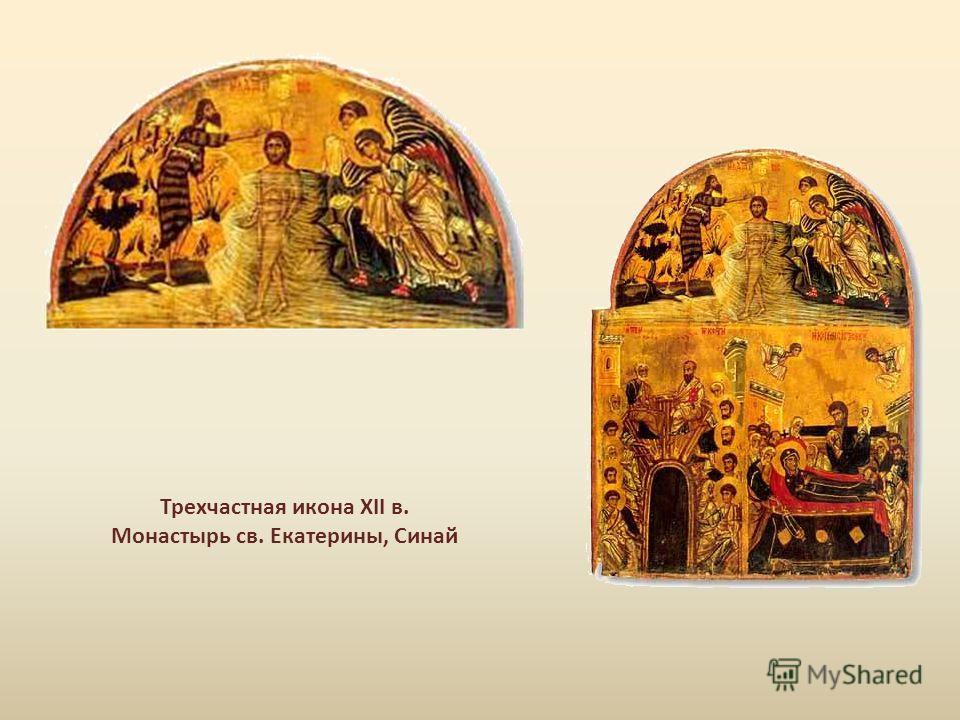 Трехчастная икона XII в. Монастырь св. Екатерины, Синай