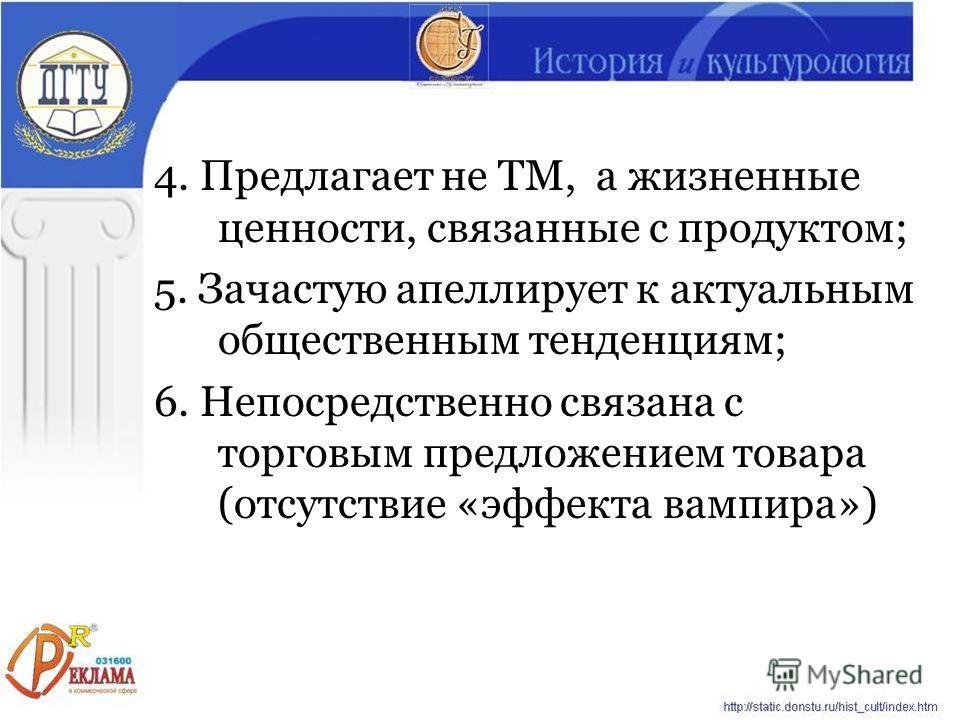 4. Предлагает не ТМ, а жизненные ценности, связанные с продуктом; 5. Зачастую апеллирует к актуальным общественным тенденциям; 6. Непосредственно связана с торговым предложением товара (отсутствие «эффекта вампира»)