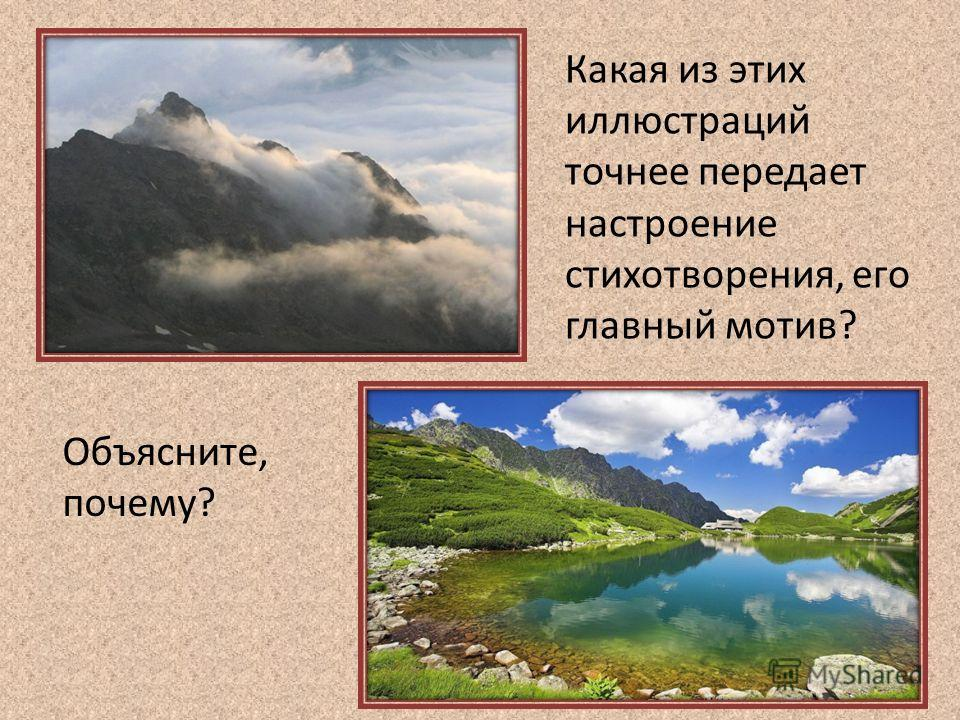 Какая из этих иллюстраций точнее передает настроение стихотворения, его главный мотив? Объясните, почему?