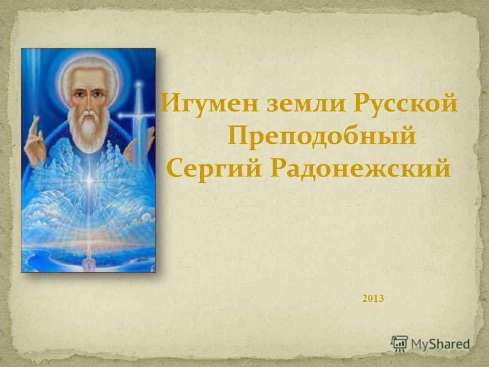 Игумен земли Русской Преподобный Сергий Радонежский 2013