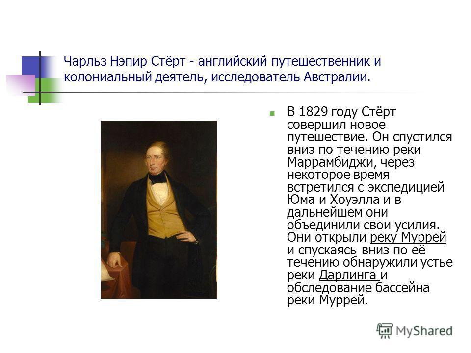 Чарльз Нэпир Стёрт - английский путешественник и колониальный деятель, исследователь Австралии. В 1829 году Стёрт совершил новое путешествие. Он спустился вниз по течению реки Маррамбиджи, через некоторое время встретился с экспедицией Юма и Хоуэлла