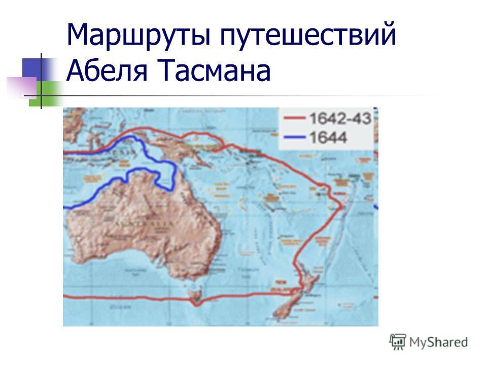 Маршруты путешествий Абеля Тасмана