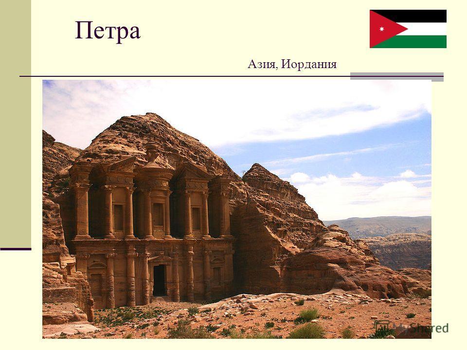 Петра Азия, Иордания