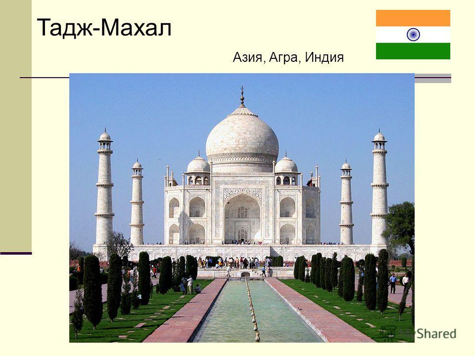 Тадж-Махал Азия, Агра, Индия