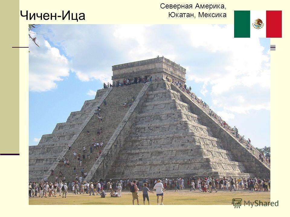 Чичен-Ица Северная Америка, Юкатан, Мексика