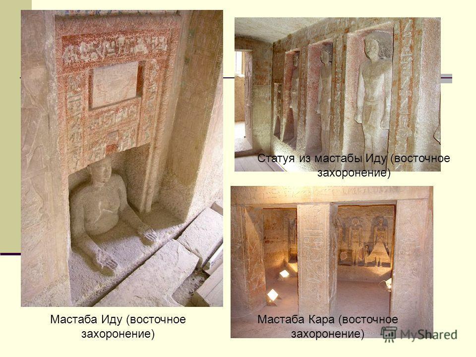 Мастаба Кара (восточное захоронение) Мастаба Иду (восточное захоронение) Статуя из мастабы Иду (восточное захоронение)