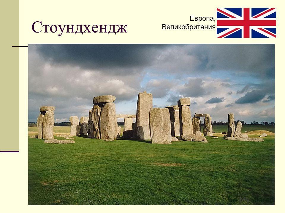 Стоундхендж Европа, Великобритания