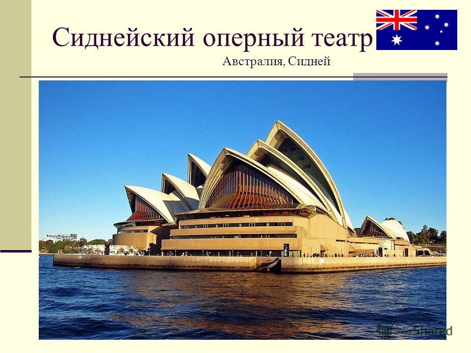 Сиднейский оперный театр Австралия, Сидней