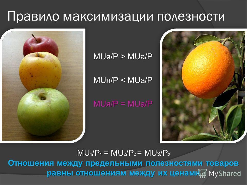 Правило максимизации полезности MUя/P > MUа/P MUя/P < MUа/P MUя/P = MUа/P MU 1 /P 1 = MU 2 /P 2 = MU 3 /P 3 Отношения между предельными полезностями товаров равны отношениям между их ценами
