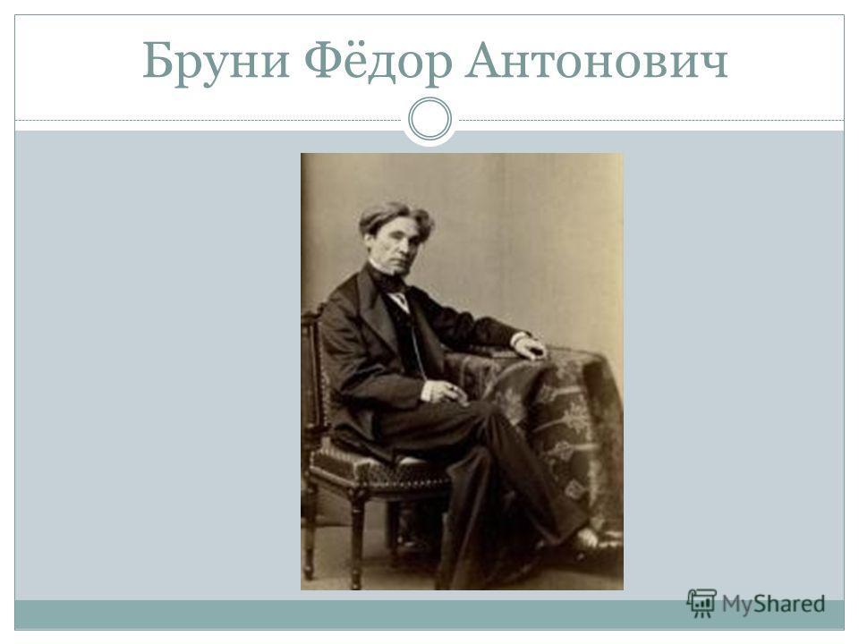 Бруни Фёдор Антонович
