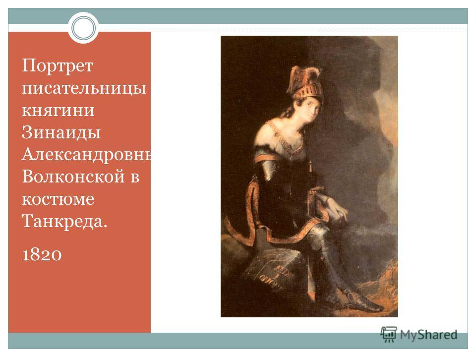 Портрет писательницы княгини Зинаиды Александровны Волконской в костюме Танкреда. 1820