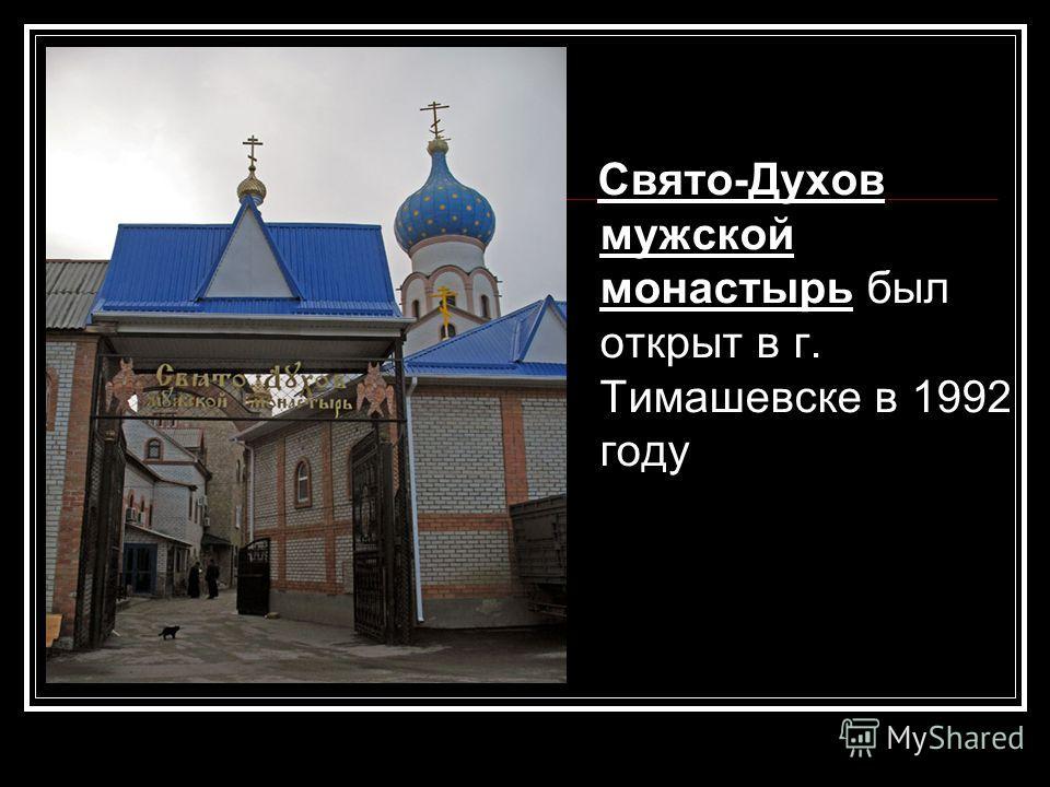 Свято-Духов мужской монастырь был открыт в г. Тимашевске в 1992 году