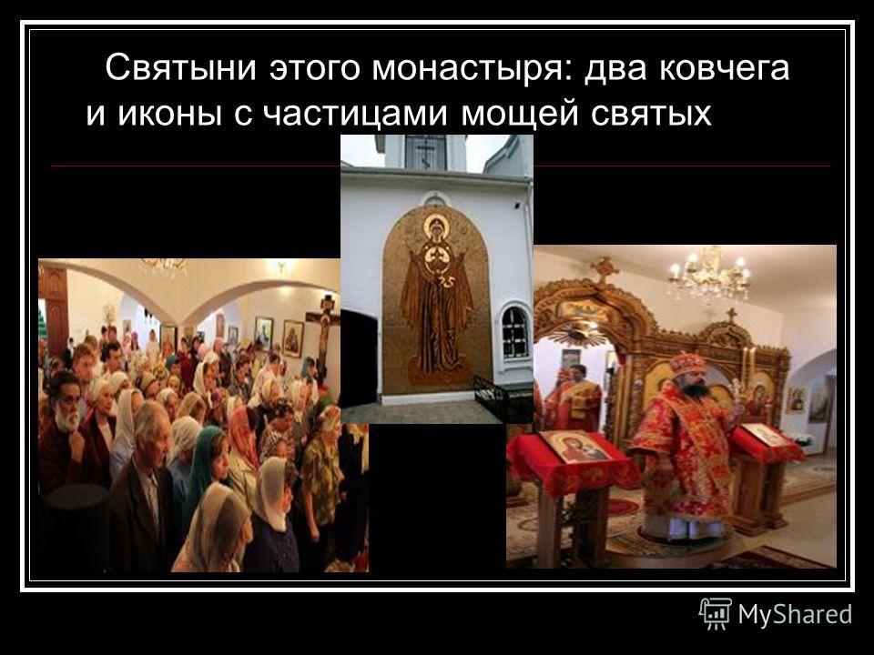 Святыни этого монастыря: два ковчега и иконы с частицами мощей святых