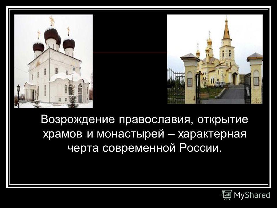 Возрождение православия, открытие храмов и монастырей – характерная черта современной России.