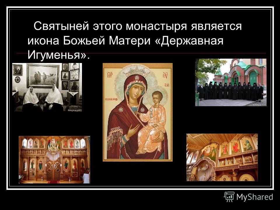 Святыней этого монастыря является икона Божьей Матери «Державная Игуменья».
