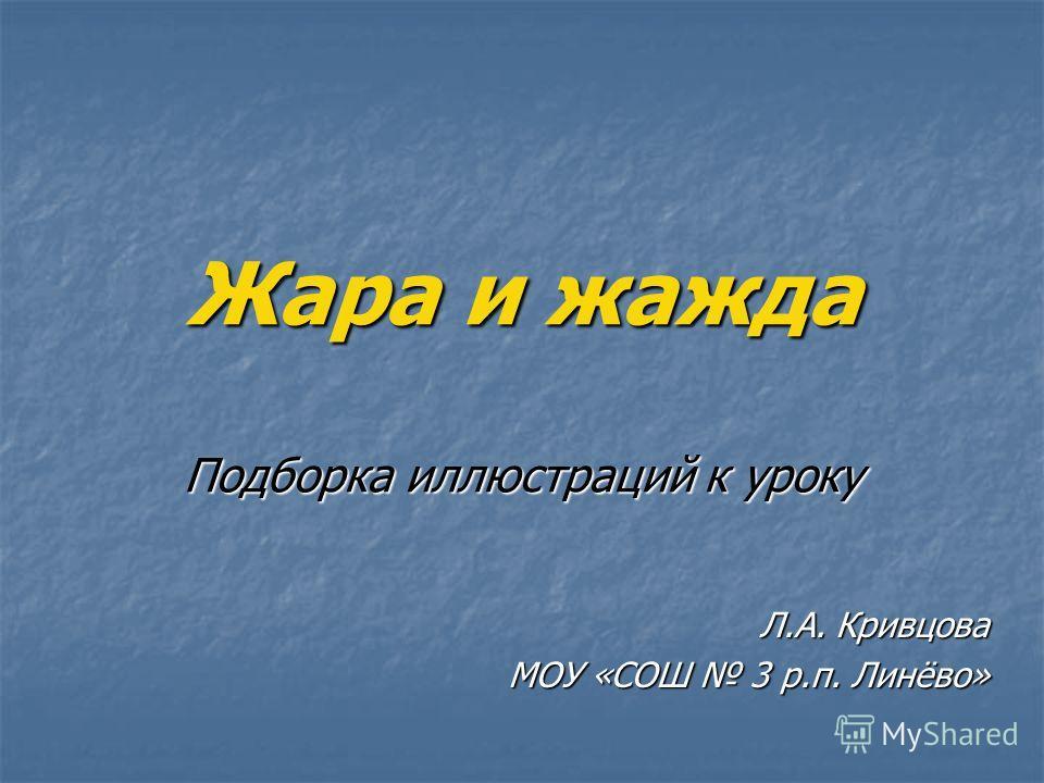 Жара и жажда Подборка иллюстраций к уроку Л.А. Кривцова МОУ «СОШ 3 р.п. Линёво»