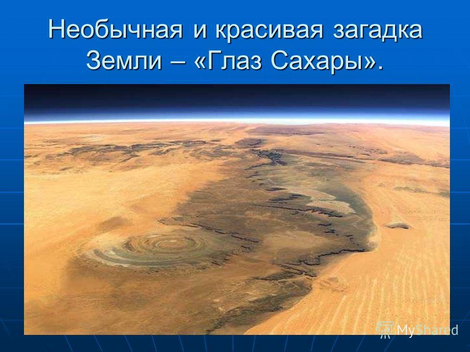 Необычная и красивая загадка Земли – «Глаз Сахары».