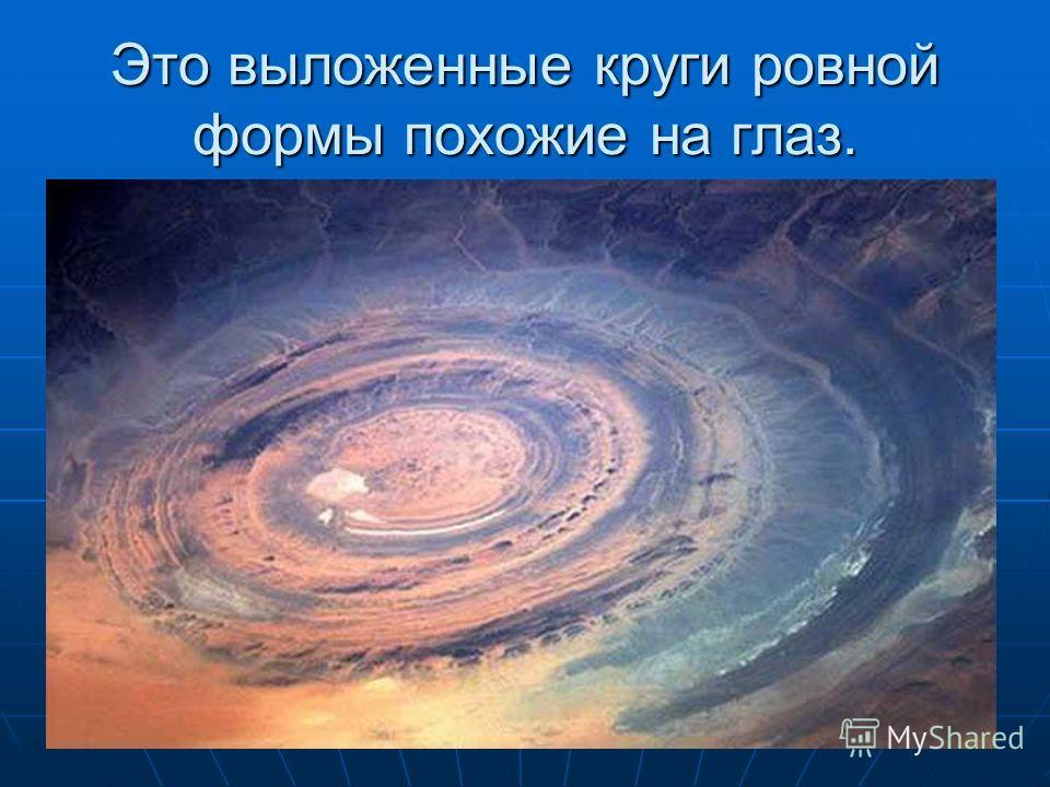 Это выложенные круги ровной формы похожие на глаз.