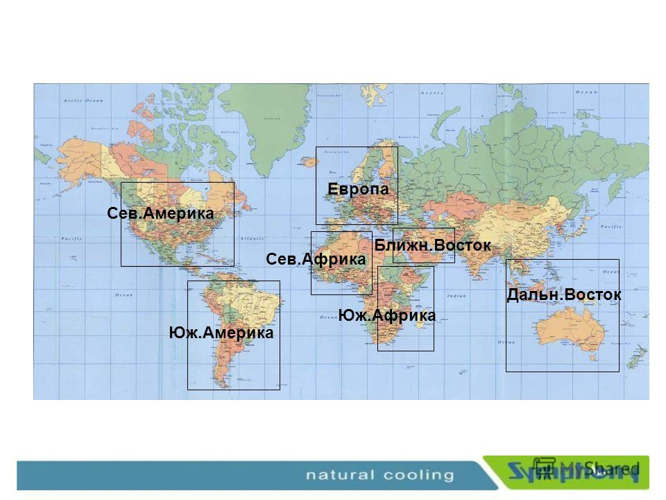 Сев.Америка Юж.Америка Ближн.Восток Европа Дальн.Восток Сев.Африка Юж.Африка