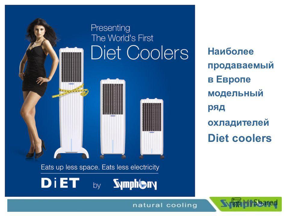 Наиболее продаваемый в Европе модельный ряд охладителей Diet coolers