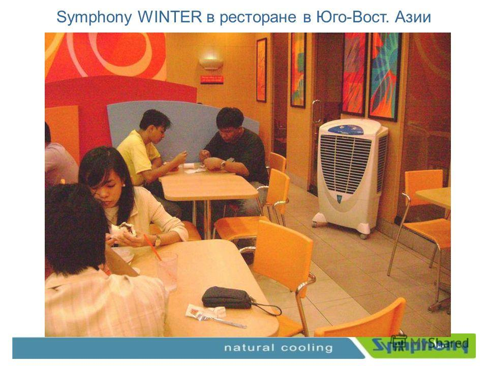 Symphony WINTER в ресторане в Юго-Вост. Азии