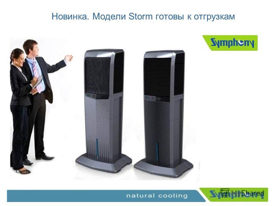 Новинка. Модели Storm готовы к отгрузкам