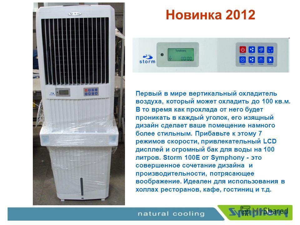 Новинка 2012 Первый в мире вертикальный охладитель воздуха, который может охладить до 100 кв.м. В то время как прохлада от него будет проникать в каждый уголок, его изящный дизайн сделает ваше помещение намного более стильным. Прибавьте к этому 7 реж