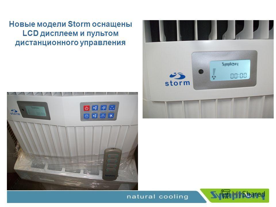 Новые модели Storm оснащены LCD дисплеем и пультом дистанционного управления