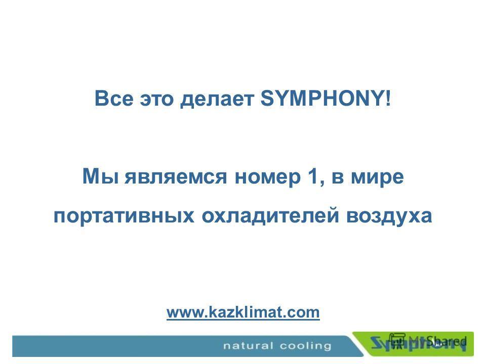Все это делает SYMPHONY! Мы являемся номер 1, в мире портативных охладителей воздуха Symphony Air Coolers www.kazklimat.com