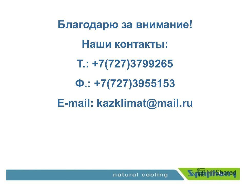 Благодарю за внимание! Наши контакты: Т.: +7(727)3799265 Ф.: +7(727)3955153 E-mail: kazklimat@mail.ru
