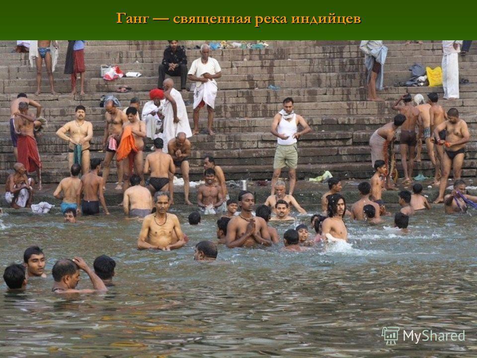 Ганг священная река индийцев