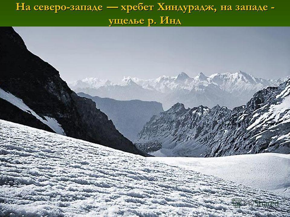 На северо-западе хребет Хиндурадж, на западе - ущелье р. Инд
