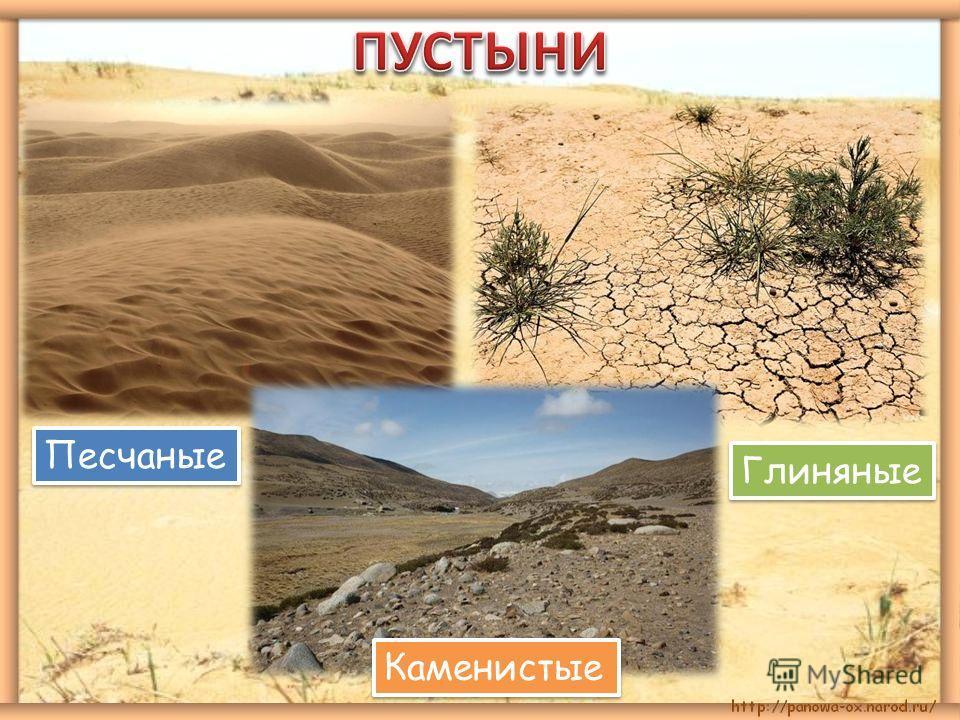Песчаные Глиняные Каменистые